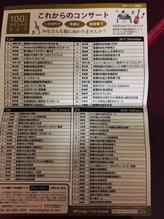 コンサート2中川